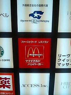 マクドナルドはレストランだった