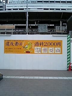 名古屋禁煙ロード