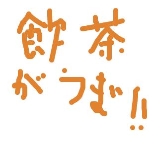 Cocolog_oekaki_2011_08_04_23_44
